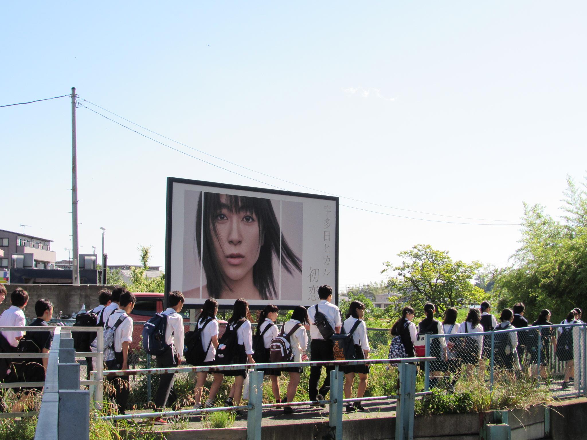 青春ボード掲出例:エーピックレコード・宇多田ヒカル様
