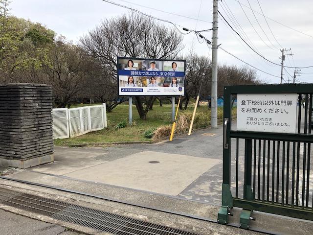 青春ボード掲出例:東京個別指導学院様